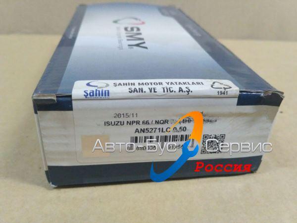 Вкладыши коренные Isuzu NQR71-75, NPR, Богдан A-092, R2(0.50) 4HG1-4HK1, 8973720771-AN5271LC-0.50, Sahin
