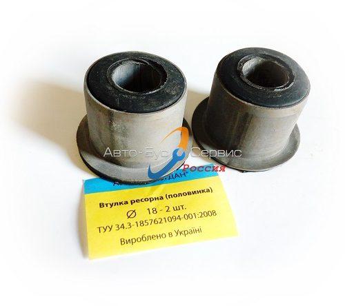 Сайлентблок рессоры Isuzu NQR71/75, NPR, Богдан A-092 18мм (полов)(Украина)