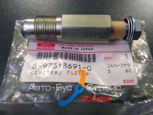 Клапан ограничения давления топлива (клапан рампы) Isuzu NQR75, NPR75, Богдан Атаман (4НК1), 8973186910, ISUZU