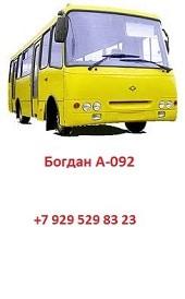 Запчасти для автобусов Богдан А-092, А-093...
