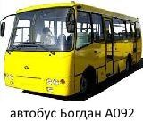 Запчасти Богдан А092