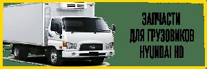 Запасные части для грузовых автомобилей Hyndai HD