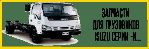 Запасные части для грузовых автомобилей Isuzu NQR71, Isuzu NQR75, Isuzu NPR75, Isuzu NLR85, Isuzu MNR85