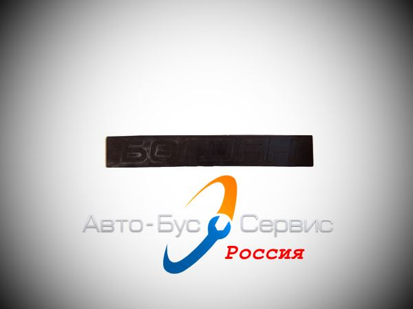 Шторка двери пассажирской Богдан А-092, А091-6107322