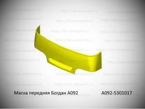 Маска (панель) передняя Богдан А-092, А092-5301017