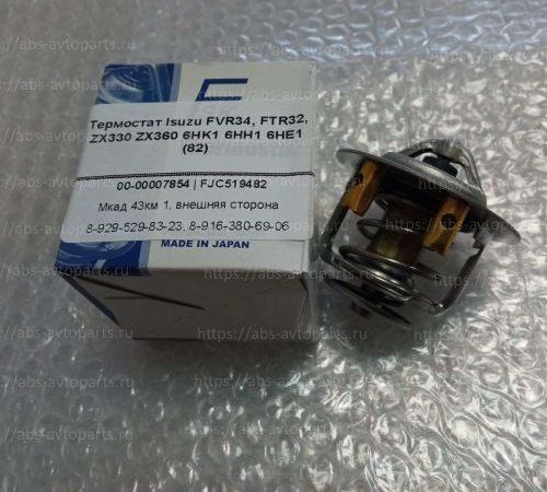 Термостат Isuzu FVR34, FTR32, ZX330 ZX360 6HK1 6HH1 6HE1 (82)