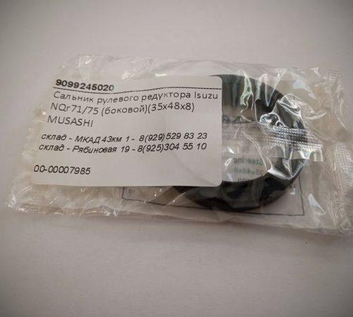 9099245020-Сальник рулевого редуктора Isuzu NQR71_75 (боковой)(35x48x8) (MUSASHI)