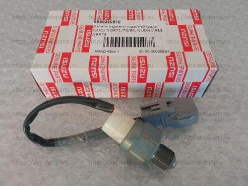8980230510-Датчик нейтрали, выключатель фонарей заднего хода ISUZU NQR71_75_90, NLR_NMR85, NPR75